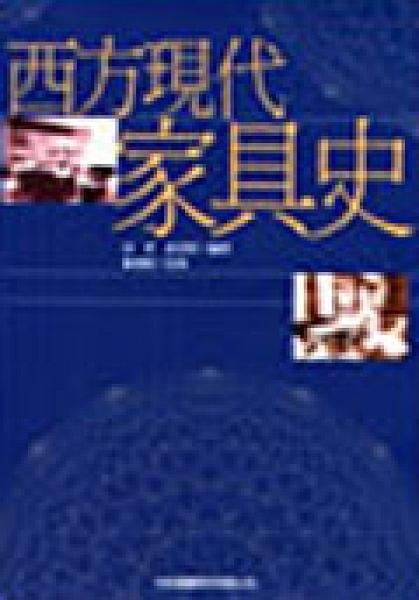 二手書博民逛書店 《西方現代家具史》 R2Y ISBN:9578534175│高軍,俞壽賓譯
