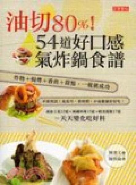 二手書《油切80%!54道好口感氣炸鍋食譜:炸物+焗烤+香煎+甜點 一做就成功》 R2Y 9861857605