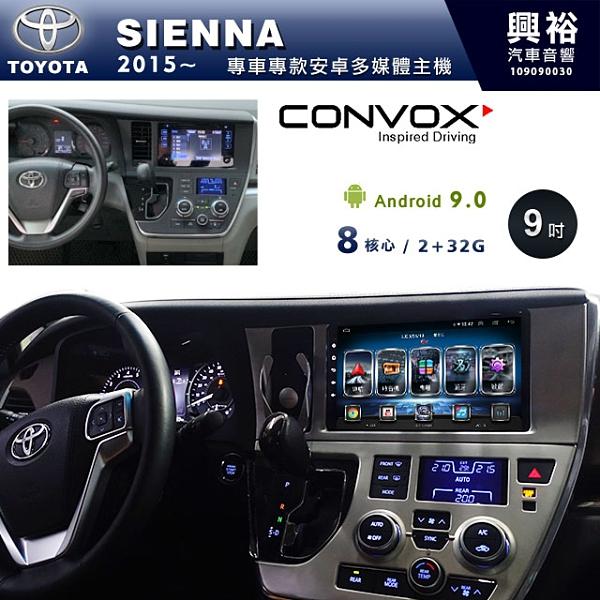 【CONVOX】2015~年TOYOTA SIENNA專用9吋螢幕安卓主機*內建環景.鏡頭另購*GT4-8核4+64G
