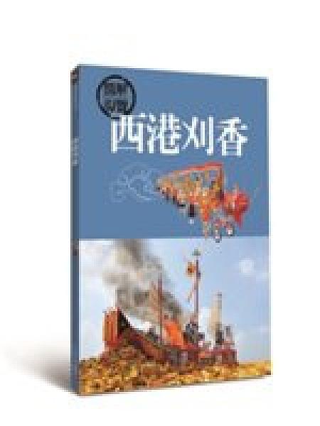 二手書博民逛書店 《西港刈香》 R2Y ISBN:9860447942│黃名宏