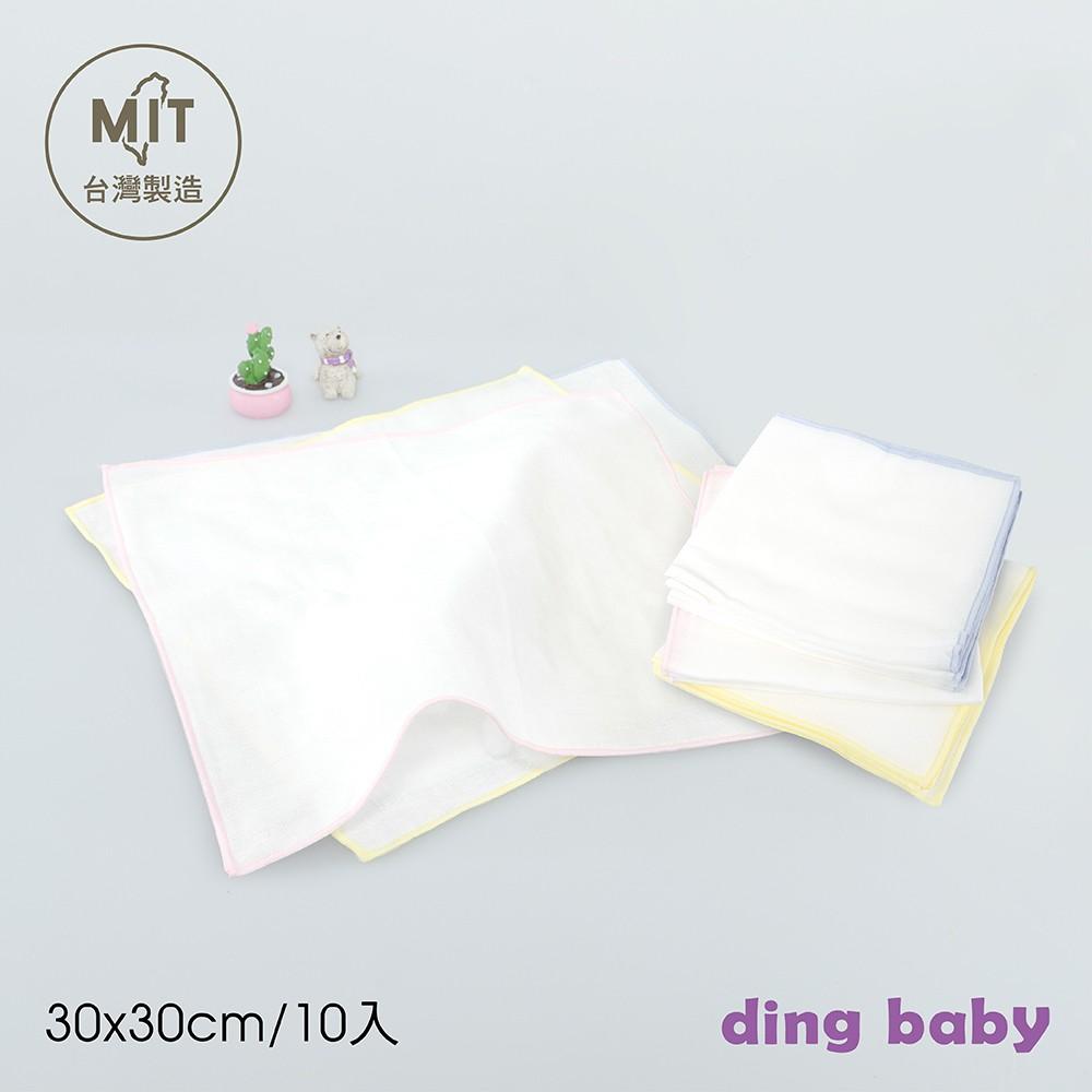 ding baby 純棉紗布手帕-純淨白-10入 小丁婦幼