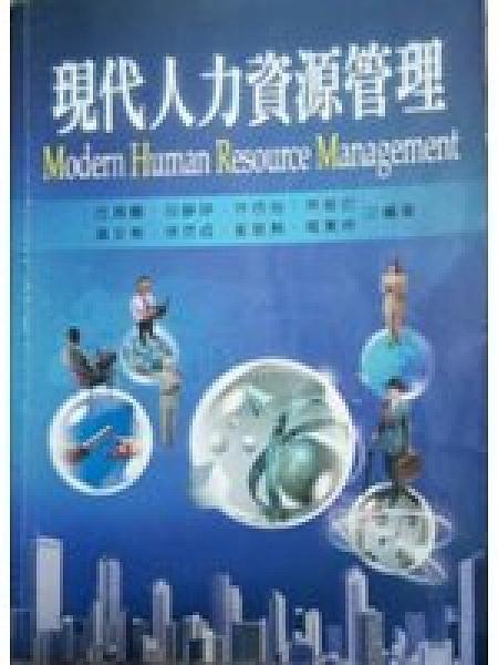 二手書博民逛書店《現代人力資源管理》 R2Y ISBN:9862361352