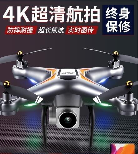 空拍機 無人機高清專業4K航拍四軸飛行器小型遙控飛機航模小學生兒童玩具 WJ
