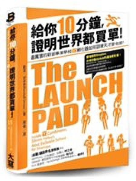 二手書 給你10分鐘,證明世界都買單!最厲害的新創事業學校Y孵化器如何訓練 R2Y 9866316815