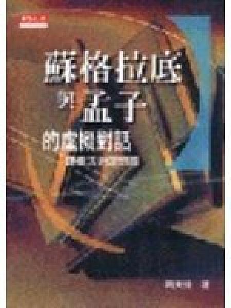 二手書博民逛書店 《蘇格拉底與孟子的虛擬對話》 R2Y ISBN:9576215188│周天瑋