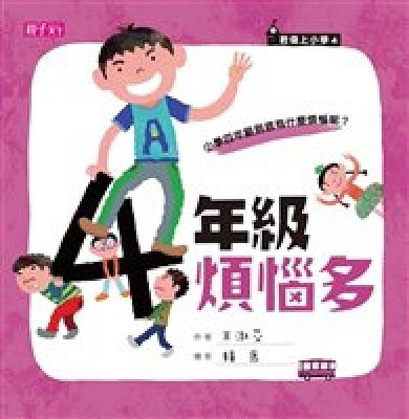 二手書博民逛書店 《君偉上小學(4):四年級煩惱多(試讀本)》 R2Y ISBN:9862415762│王淑芬
