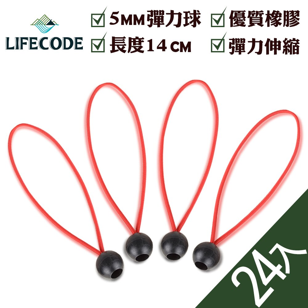 LIFECODE 彈力束球-14cm(24入)