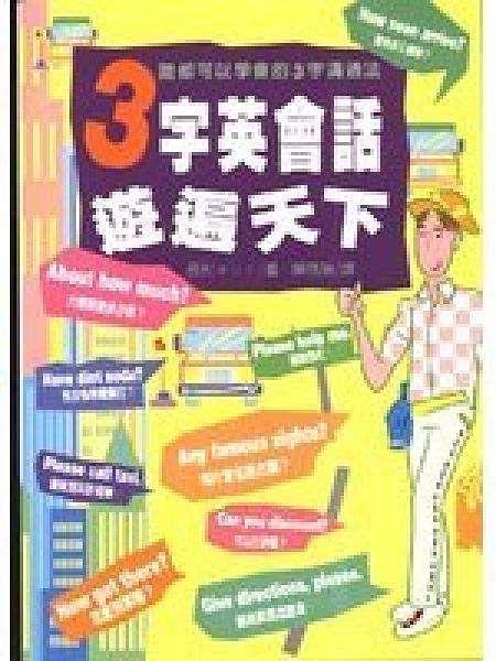 二手書博民逛書店 《3字英會話遊遍天下》 R2Y ISBN:957710312X│陳琇琳