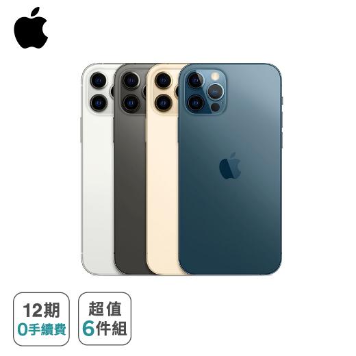【Apple】iPhone12 Pro (256G) ※加贈超值6件組(鋼化玻璃保護貼+防摔殼+快速充電線+無線藍芽耳機+無線充電盤+行動電源) ※加碼再贈 手機螢幕破裂保障 5000 元