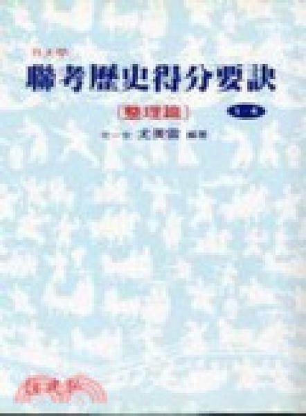 二手書博民逛書店 《聯考歷史得分要訣(整理篇1-8)》 R2Y ISBN:9577248748│尤美雲