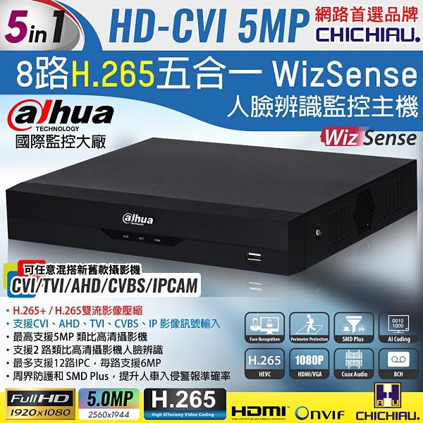 【CHICHIAU】Dahua大華 H.265 5MP 8路CVI 1080P五合一數位高清遠端監控錄影主機 (DH-XVR5108HS-I2)
