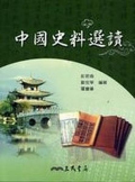 二手書博民逛書店 《中國史料選讀》 R2Y ISBN:9571438936│彭若堯