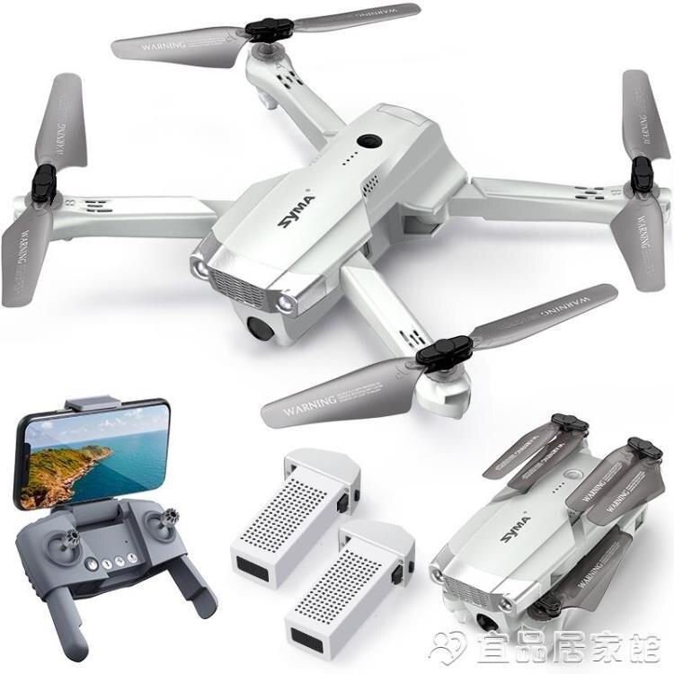 【快速出貨】無人機syma司馬X30無人機航拍4K高清專業折疊飛行器超長續航GPS遙控飛機 凯斯盾數位3C 交換禮物 送禮