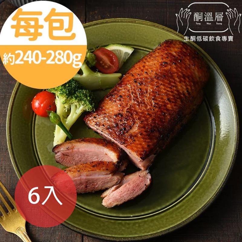 [酮溫層] 舒肥低溫鮮嫩豪放櫻桃鴨胸 (約200-240g/包) 6入組