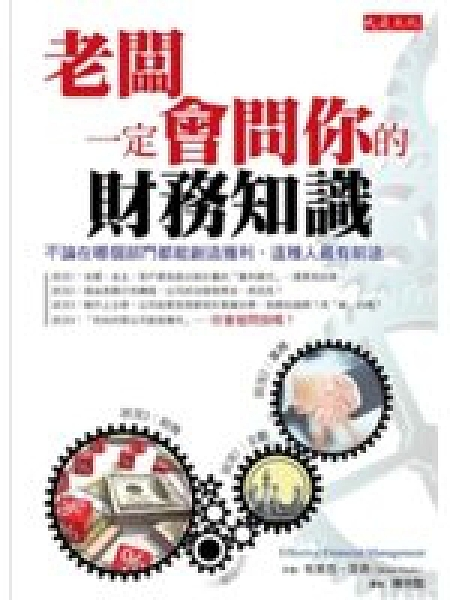 二手書有效率的財務管理:不論在哪個部門都能創造獲利,這種人最有前途-Biz R2Y 9866526712