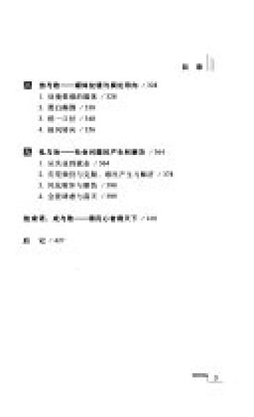 二手書博民逛書店 《1949中国社会》 R2Y ISBN:7801907787