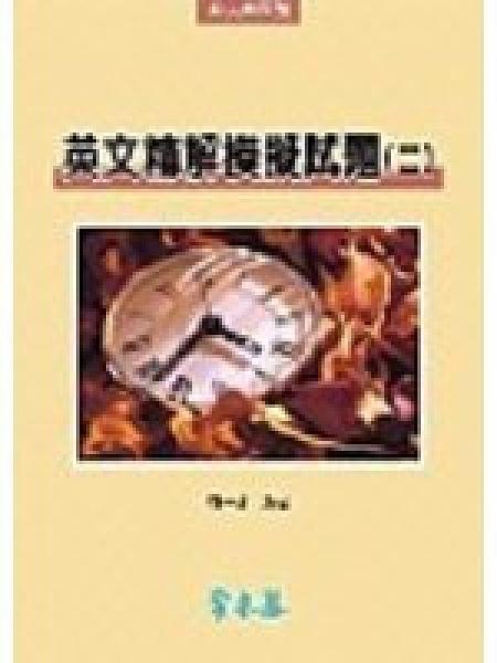 二手書博民逛書店 《英文精解模擬試題(二)》 R2Y ISBN:957861022X│賴世雄