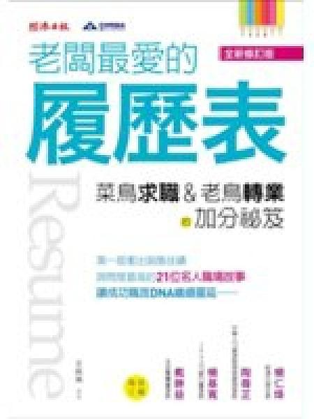 二手書《老闆最愛的履歷表-菜鳥求職、老鳥轉業的加分秘笈(全新修訂版)》 R2Y 9868708338