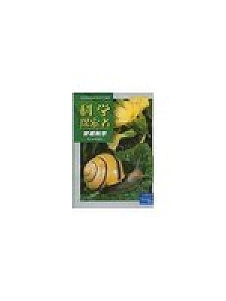 二手書博民逛書店 《科学探索者 : 环境科学》 R2Y ISBN:7533845749│[美]帕迪利亞主編
