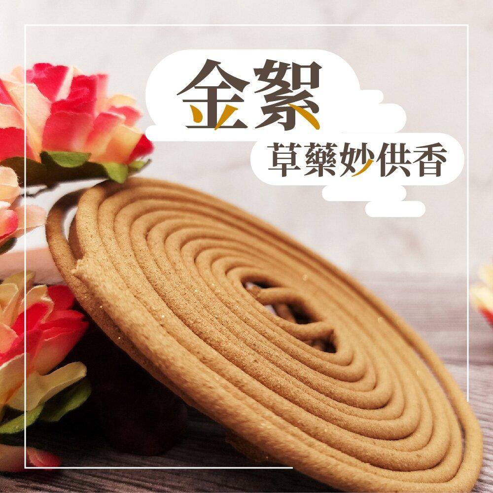 十相自在-金絮草藥妙供香(1盒40入)