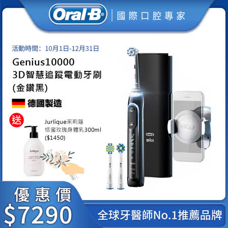 德國百靈Oral-B-Genius10000 3D智慧追蹤電動牙刷(金鑽黑)