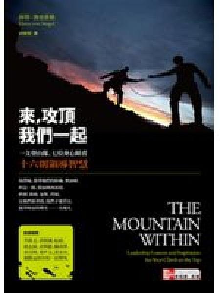 二手書《來,攻頂,我們一起:一支登山隊、七位身心障者、十六則領導智慧》 R2Y 9861578404