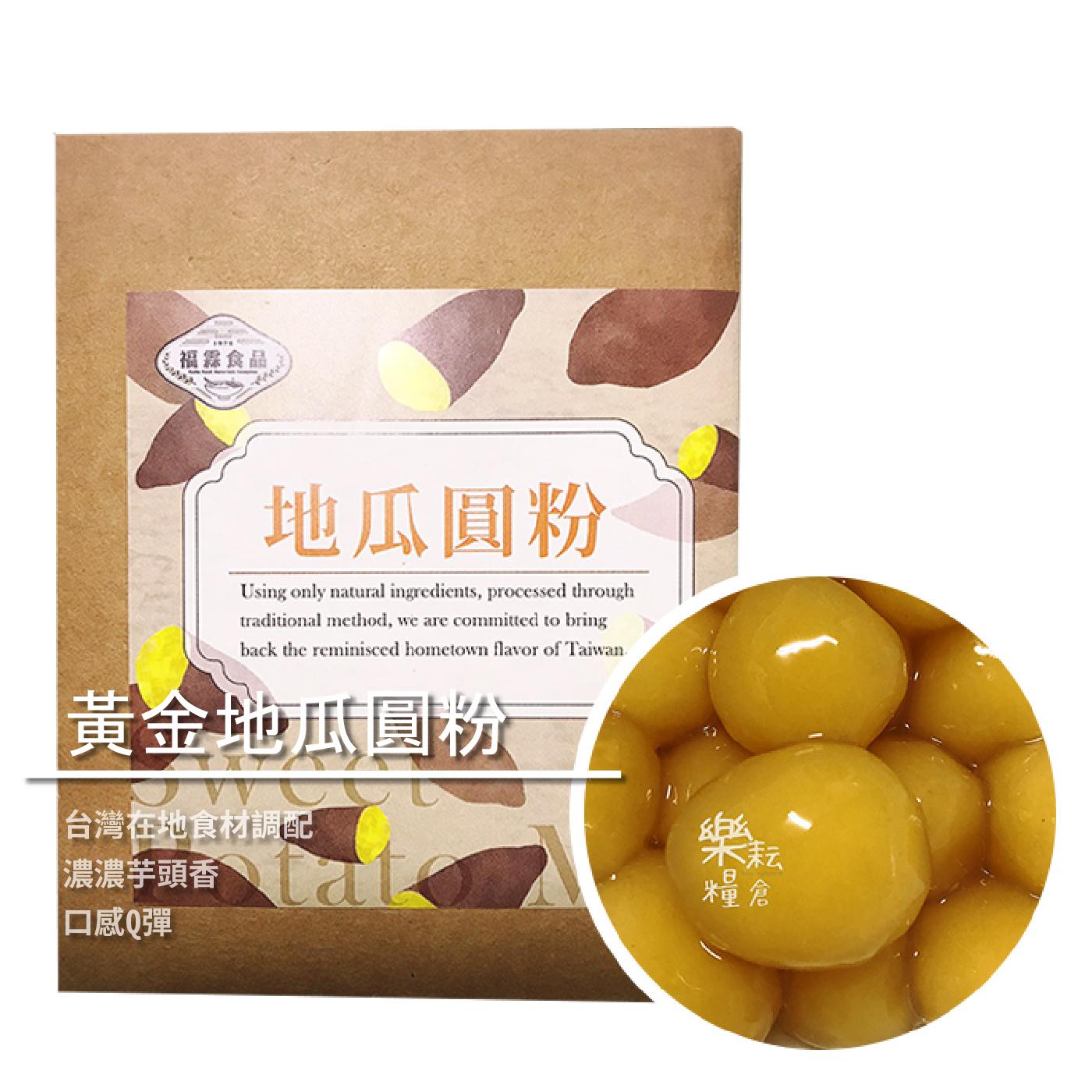【樂耘糧倉】黃金地瓜圓粉 / 300公克