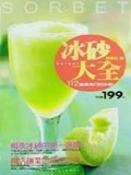 二手書博民逛書店 《冰砂大全—112道流行的冰砂》 R2Y ISBN:9570309369│蔣馥安