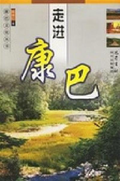 二手書博民逛書店 《走进康巴》 R2Y ISBN:7806596046│陳煥仁