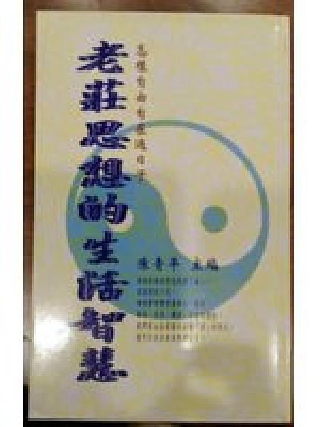 二手書博民逛書店 《老莊思想的生活智慧 : 怎樣自由自在過日子》 R2Y ISBN:9578385099│陳青平