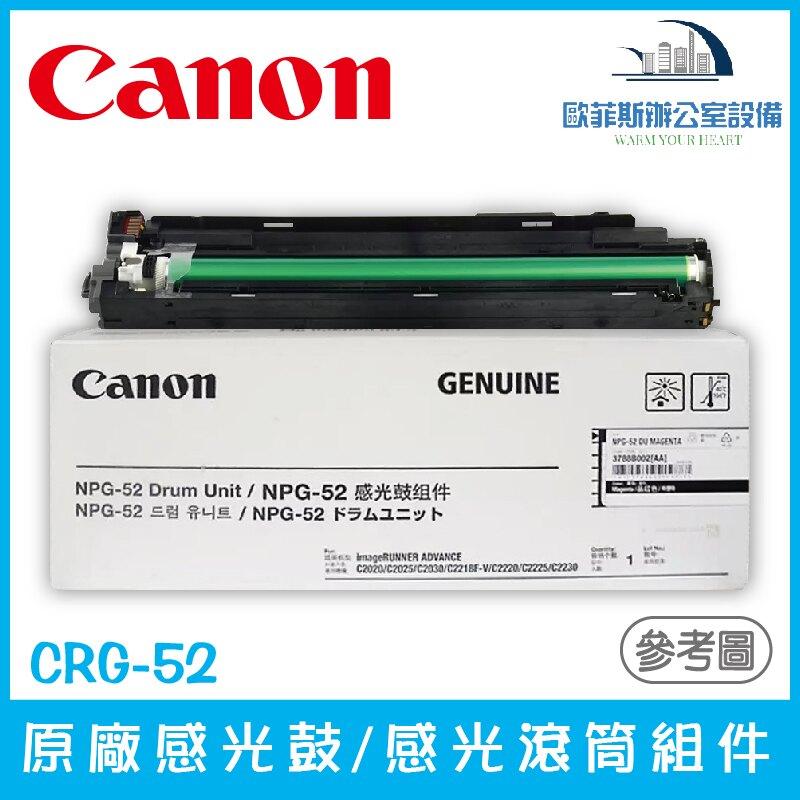 佳能 Canon NPG-52 原廠感光鼓/感光滾筒組件