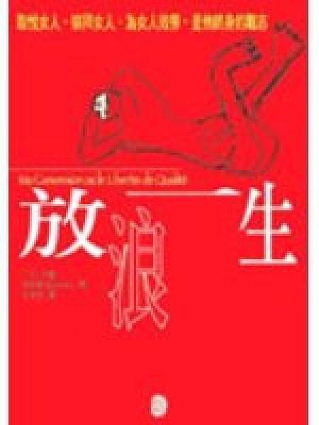 二手書博民逛書店 《放浪一生(軟精裝)》 R2Y ISBN:9577339522│米哈波