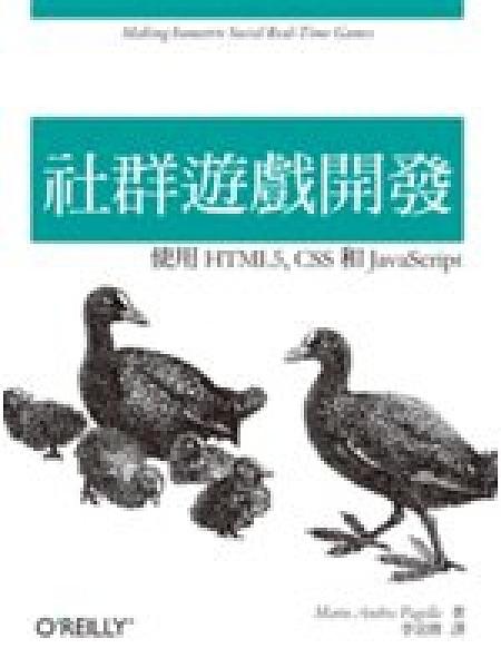 二手書博民逛書店 《社群遊戲開發:使用HTML5, CSS和JavaScript》 R2Y ISBN:9862763930│李宜修