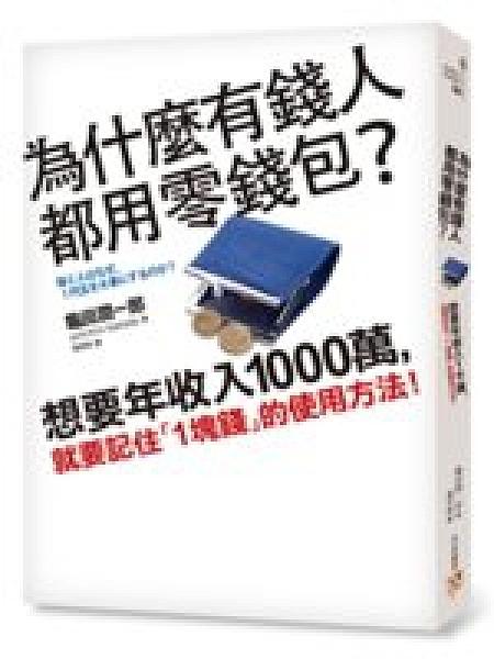 二手書 為什麼有錢人都用零錢包?想要年收入1000萬,就要記住「1塊錢」的使用 R2Y 9578039689