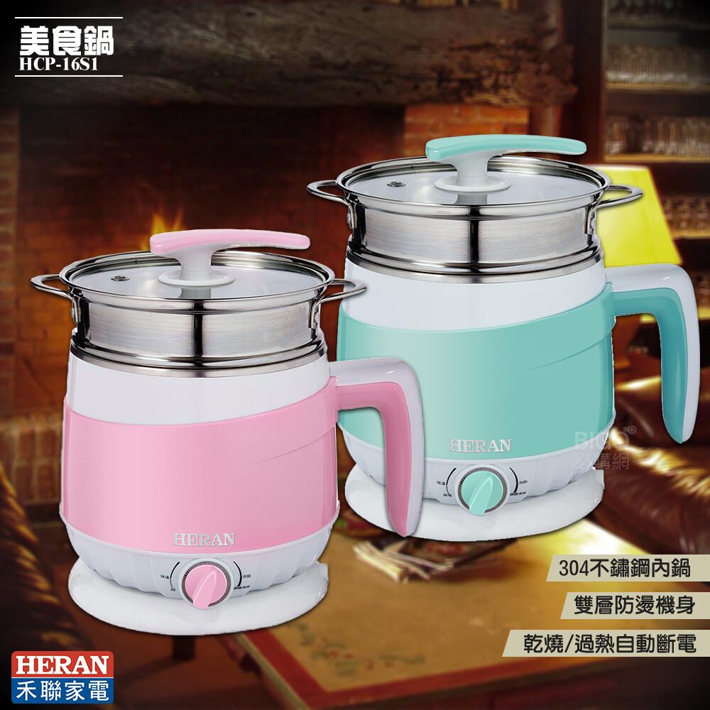 原廠公司禾聯hcp-16s1 美食鍋 多功能不鏽鋼快煮美食鍋 快煮鍋 小電鍋 美食鍋 不銹鋼煮鍋