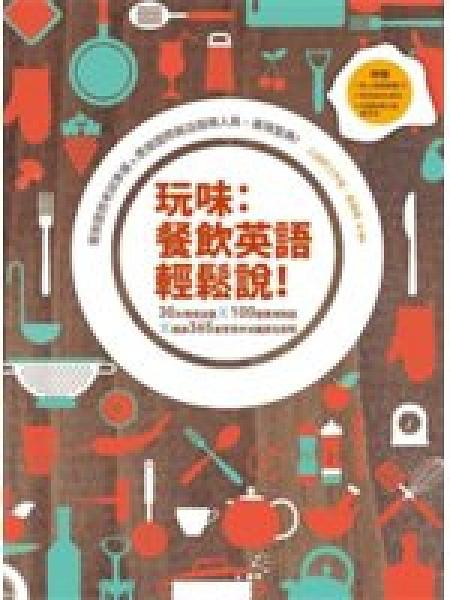 二手書博民逛書店 《玩味:餐飲英語輕鬆說!》 R2Y ISBN:9789865687090│心遠軒工作室