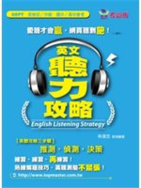 二手書博民逛書店 《英文聽力攻略(書+Magic學習暗記板不分售)》 R2Y ISBN:9868749352│林漢忠