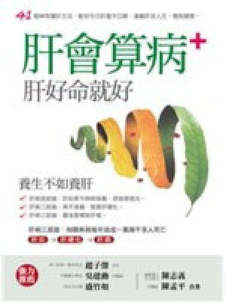 二手書博民逛書店 《肝會算病:肝好命就好》 R2Y ISBN:9866558711│陳志義、陳孟平