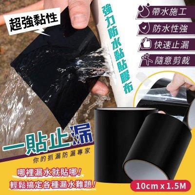 強力防水黏貼膠布 10cm 一貼快速止漏 可帶水施工 牆壁天花板屋頂裂縫滲水抓漏 防漏膠帶【YX0304】《約翰家庭百貨