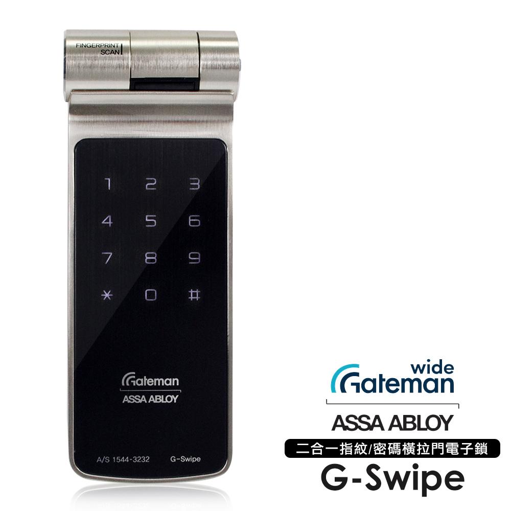 GATEMAN 二合一指紋/密碼橫拉門電子鎖(G-Swipe)(附基本安裝)