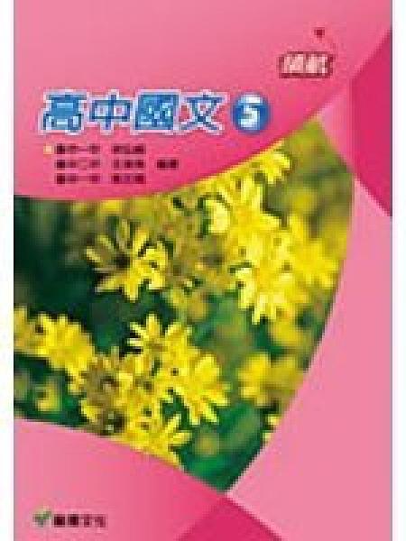 二手書博民逛書店 《領航高中國文5》 R2Y ISBN:9789862170908│徐弘縉、王美珠、姚艾娟