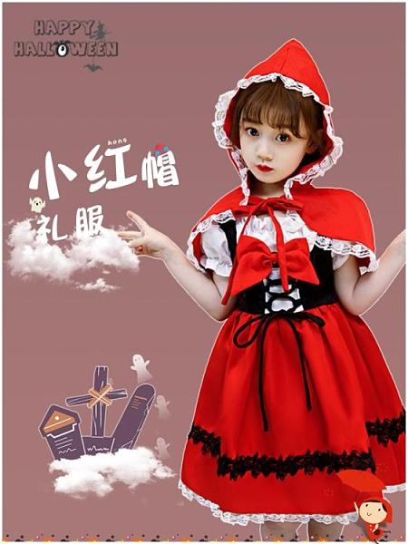 萬聖節服裝 萬圣節兒童服裝女童小紅帽表演服cosplay小女孩裙子連衣裙演出服