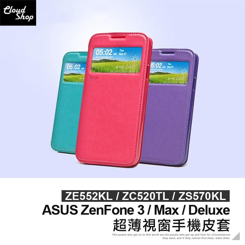 ASUS 超薄視窗手機皮套 ZenFone3 ZE552KL Max ZC520TL Deluxe ZS570KL