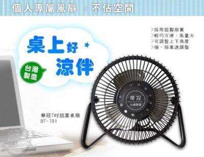 〈GO生活〉華冠7吋涼風扇 鐵殼 可調角度 BT-701