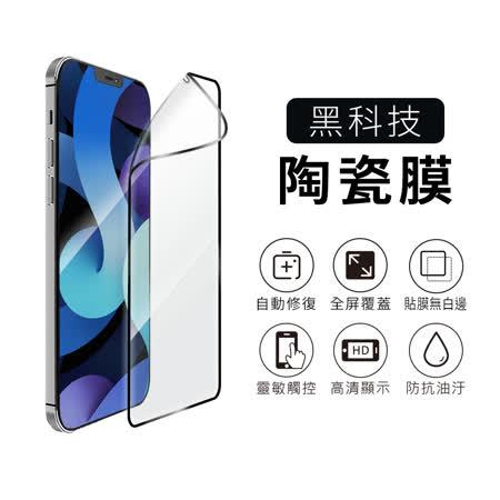 【AdpE】iPhone 12 mini 5.4吋 黑邊滿版玻璃纖維陶瓷保護貼