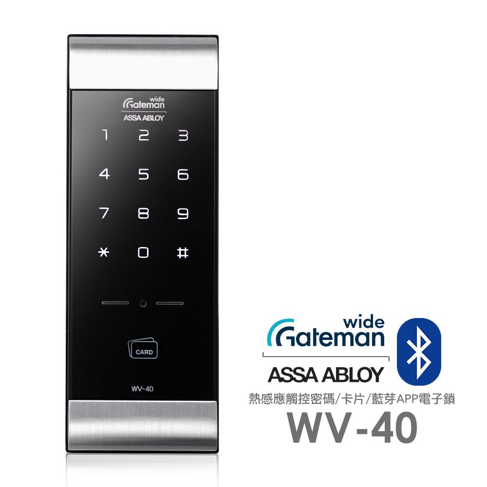 GATEMAN 韓國進口熱感應觸控密碼卡片/智能電子門鎖(WV-40藍芽版)(附基本安裝)