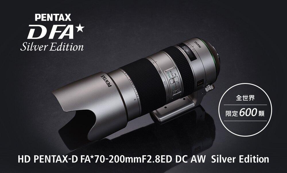 銀影紀念版 PENTAX HD D FA 70-200mm F2.8 ED DC AW 望遠變焦鏡頭公司貨 70-200