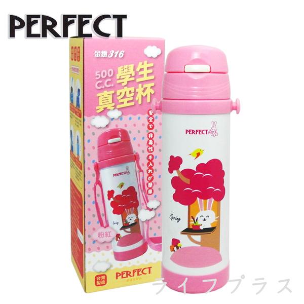 PERFECT金緻316學生真空杯-500ml-粉紅色