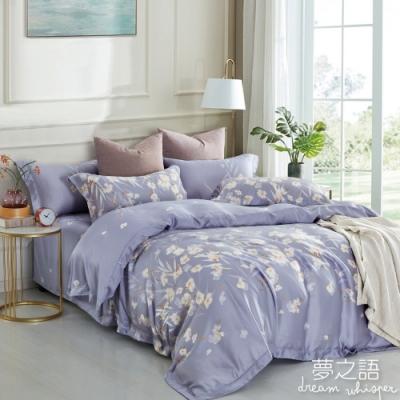 夢之語 頂級100%純天絲兩用被床包四件組 (紫花精靈) 雙人