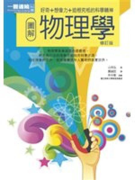 二手書博民逛書店 《圖解物理學(修訂版)》 R2Y ISBN:9789866434693│山田弘